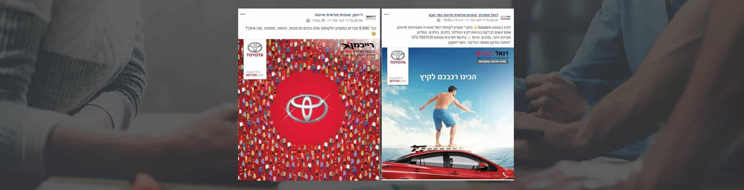 פרסום בפייסבוק | אלון סוזי דיגיטל לענף הרכב