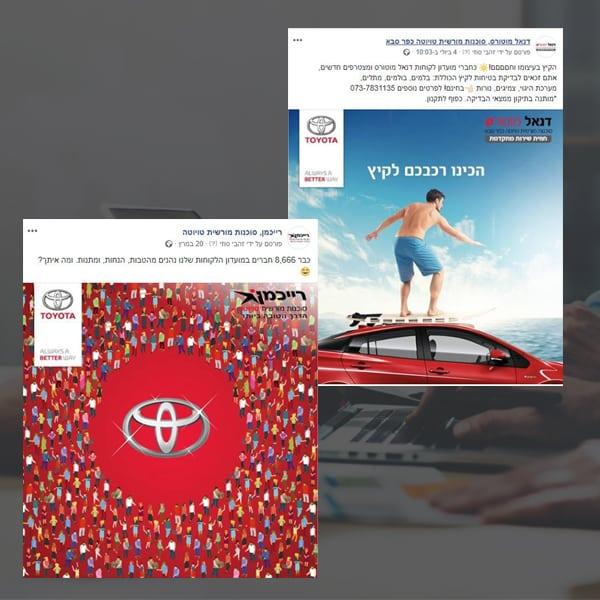 פוסט לפייסבוק   אלון סוזי ניהול מועדון לקוחות לענף הרכב