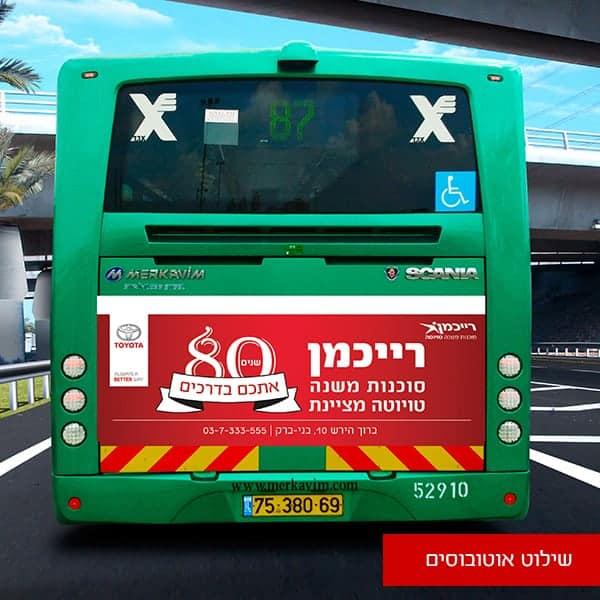 שילוט על אוטובוסים | אלון סוזי פרסום ודיגיטל מורשה לענף הרכב