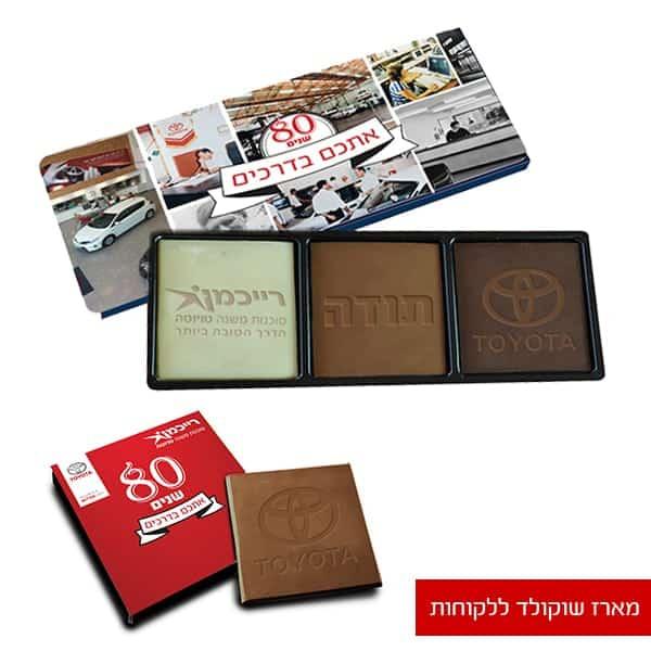 שוקולדים מתנה ממותגים   אלון סוזי פרסום ודיגיטל מורשה לענף הרכב