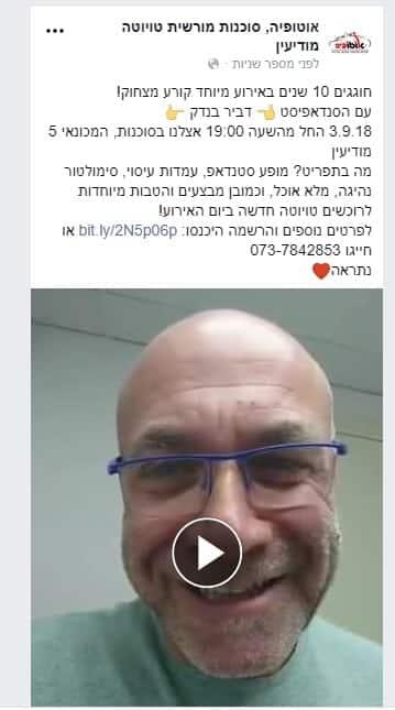 פוסט לפייסבוק   אלון סוזי פרסום ודיגיטל מורשה לענף הרכב