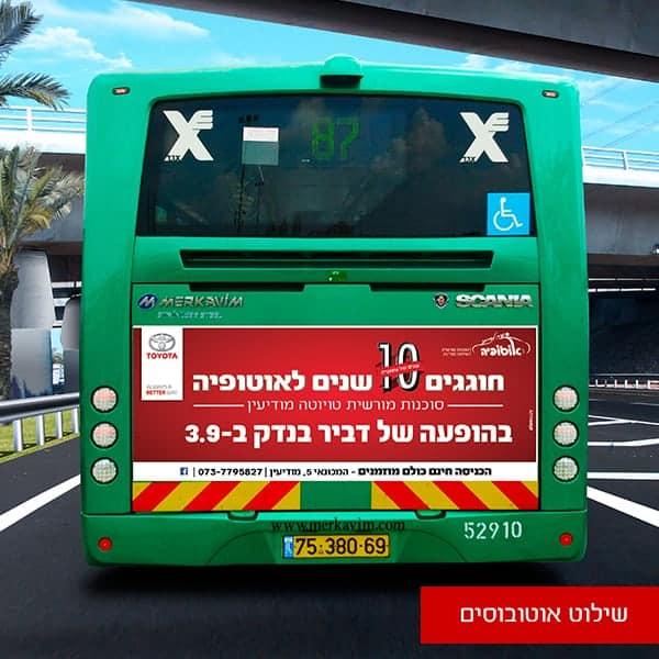 שילוט על אוטובוסים   אלון סוזי פרסום ודיגיטל מורשה לענף הרכב