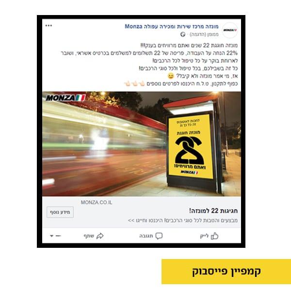 פוסט בפייסבוק וניהול דף פייסבוק | אלון סוזי דיגיטל לענף הרכב