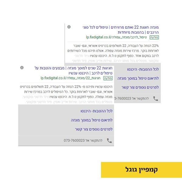 גוגל למוסכים | אלון סוזי דיגיטל לענף הרכב ולמוסך